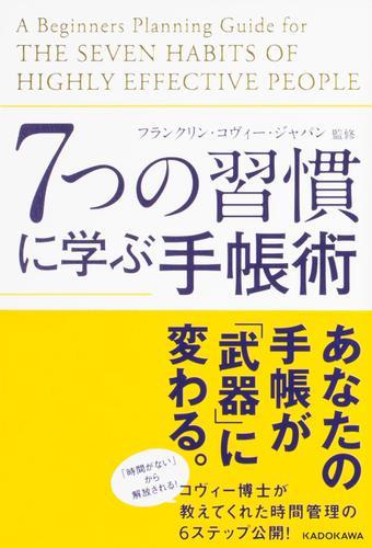 7つの習慣に学ぶ手帳術 / フランクリン・コヴィー・ジャパン