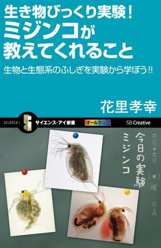 生き物びっくり実験!ミジンコが教えてくれること 生物と生態系のふしぎを実験から学ぼう!! / 花里孝幸