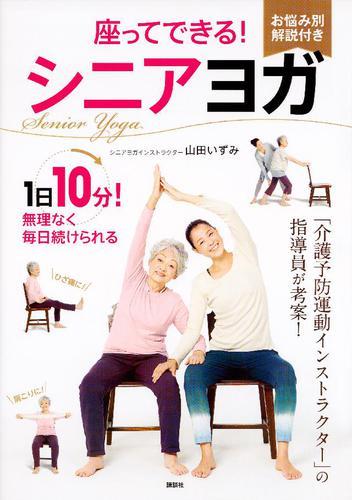 座ってできる! シニアヨガ / 山田いずみ