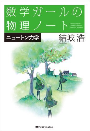 数学ガールの物理ノート/ニュートン力学 / 結城浩