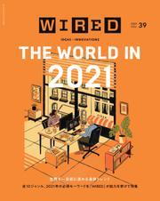 WIRED(ワイアード) (Vol.39) / コンデナスト・ジャパン