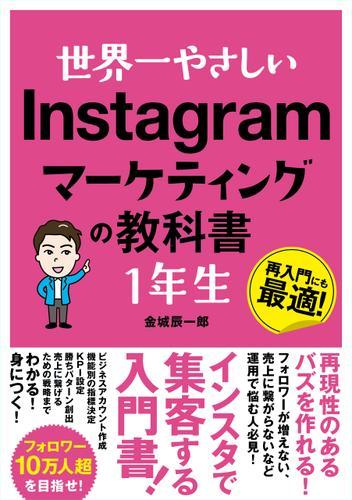 世界一やさしい Instagramマーケティングの教科書 1年生 / 金城辰一郎