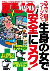 裏モノJAPAN スタンダードデジタル版 (2021年4月号) / 鉄人社