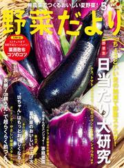 野菜だより (2021年5月号) / ブティック社編集部