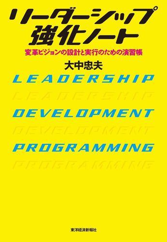 リーダーシップ強化ノート / 大中忠夫