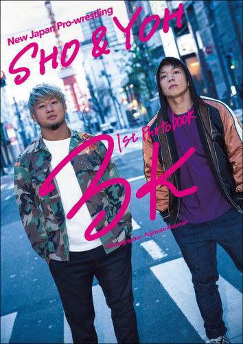 新日本プロレス SHO&YOHフォトブック「3K」 / 東京ニュース通信社