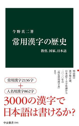 常用漢字の歴史 教育、国家、日本語 / 今野真二
