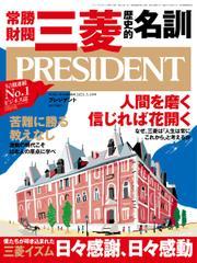 PRESIDENT(プレジデント) (2021年3.19号) / プレジデント社