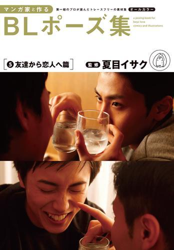 マンガ家と作るBLポーズ集(5) 友達から恋人へ篇 / 夏目イサク