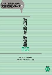 LPガス販売店のための文書文例シリーズ2取引・料金・販促編