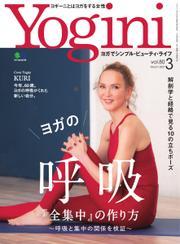 Yogini 2021年3月号 Vol.80 / Yogini編集部