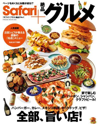 Safari+ 絶品グルメ (HINODE MOOK 63) / 日之出出版