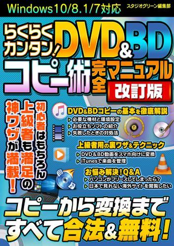 らくらくカンタン! DVD&BDコピー術完全マニュアル 改訂版 / スタジオグリーン編集部
