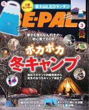 BE-PAL(ビーパル) (2021年3月号) / 小学館