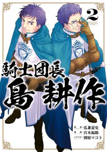騎士団長 島耕作: 2【イラスト特典付】 / 弘兼憲史