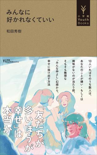 みんなに好かれなくていい(小学館YouthBooks) / 和田秀樹