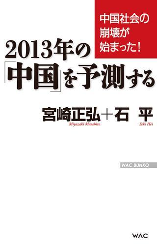 2013年の「中国」を予測する / 石平
