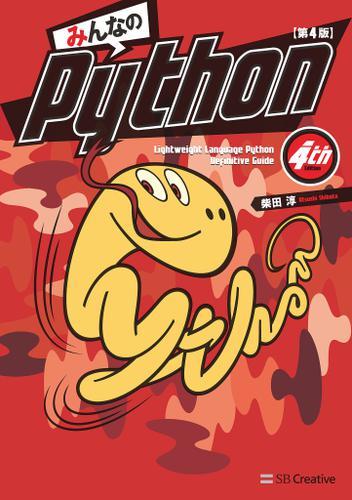 みんなのPython 第4版 / 柴田淳