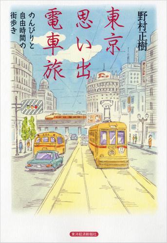 東京 思い出 電車旅―のんびりと自由時間の街歩き / 野村正樹