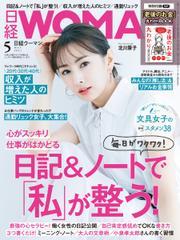 日経ウーマン (2021年5月号) / 日経BP