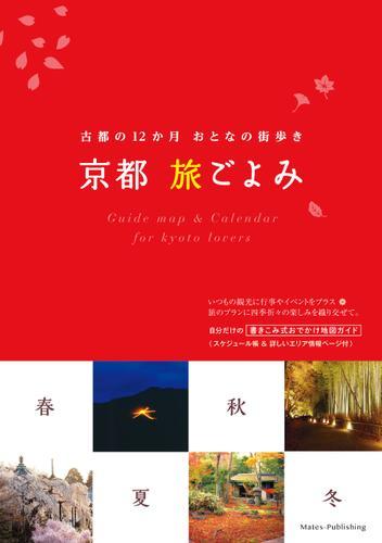 京都旅ごよみ 古都の12ヶ月おとなの街歩き / オフィスクリオ