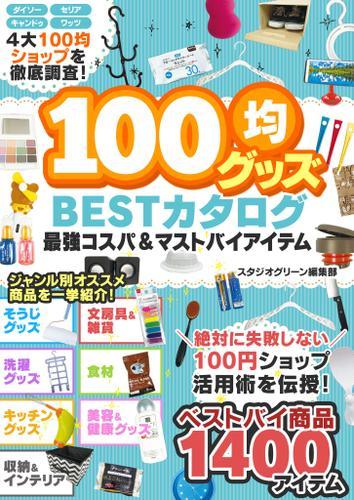 100均グッズ 最強コスパ&マストバイアイテム BESTカタログ / スタジオグリーン編集部
