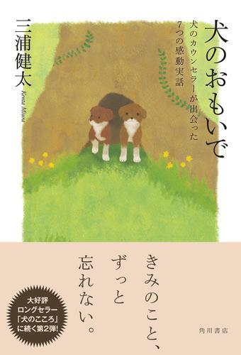 犬のおもいで 犬のカウンセラーが出会った7つの感動実話 / 三浦健太
