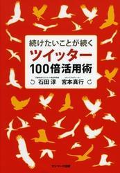 続けたいことが続く ツイッター100倍活用術 / 石田淳