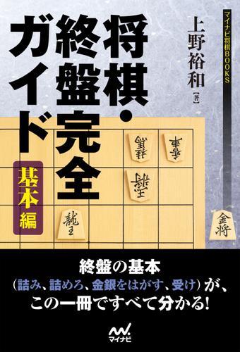 将棋・終盤完全ガイド 基本編 / 上野裕和