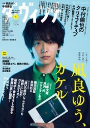 ダ・ヴィンチ 2021年5月号 / ダ・ヴィンチ編集部