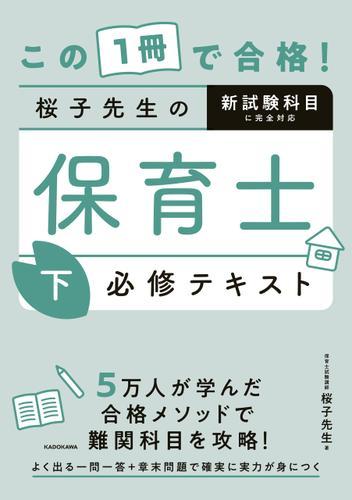 この1冊で合格! 桜子先生の保育士 必修テキスト 下 / 桜子先生