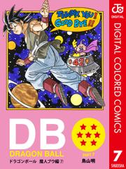 DRAGON BALL カラー版 魔人ブウ編