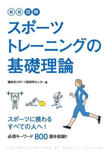 新版 図解 スポーツトレーニングの基礎理論 / 横浜市スポーツ医科学センター