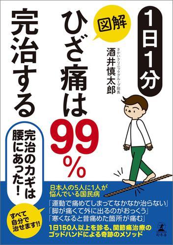 1日1分 図解 ひざ痛は99%完治する / 酒井慎太郎