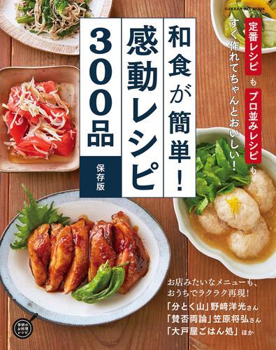 和食が簡単!感動レシピ300品 保存版 / フーズ編集部