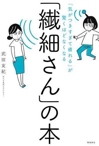 「気がつきすぎて疲れる」が驚くほどなくなる  「繊細さん」の本 / 武田友紀