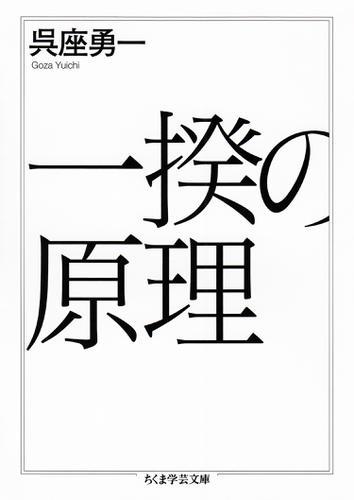 一揆の原理 / 呉座勇一