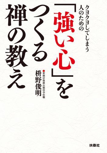 クヨクヨしてしまう人のための「強い心」をつくる禅の教え / 枡野俊明