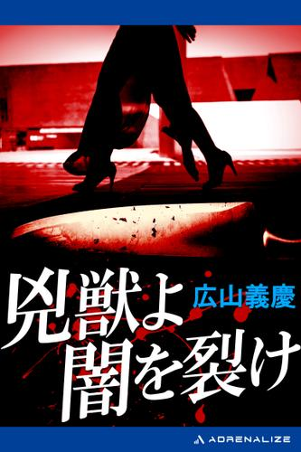兇獣よ闇を裂け / 広山義慶