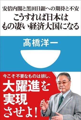こうすれば日本はもの凄い経済大国になる 安倍内閣と黒田日銀への期待と不安(小学館101新書) / 高橋洋一