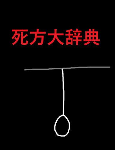 死方大辞典 / 大川内優