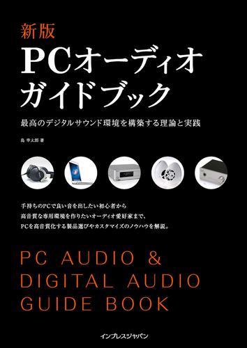新版PCオーディオガイドブック 最高のデジタルサウンド環境を構築する理論と実践 / 島幸太郎