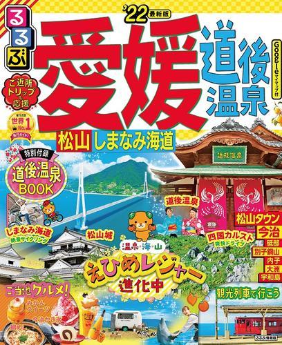 るるぶ愛媛 道後温泉 松山 しまなみ海道'22 / JTBパブリッシング