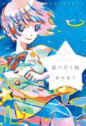 星へ行く船1 星へ行く船 / 新井素子