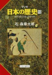 マンガ日本の歴史(古代篇) - 将門・純友の乱と天暦の治