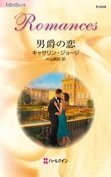 男爵の恋 / キャサリン・ジョージ