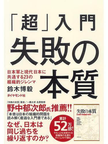 「超」入門 失敗の本質 / 鈴木博毅