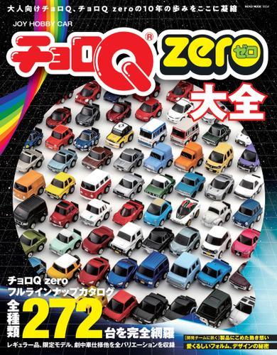 チョロQ ZERO大全 / model cars編集部