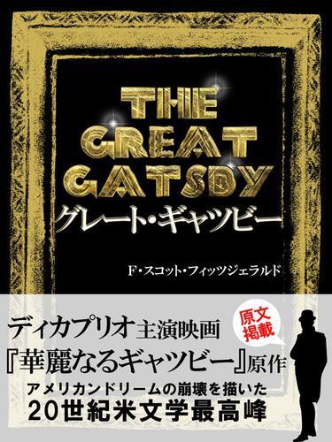 THE GREAT GATSBY グレート・ギャツビー / 海外作品研究会