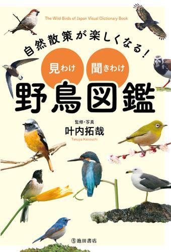 自然散策が楽しくなる! 見わけ・聞きわけ 野鳥図鑑(池田書店) / 叶内拓哉